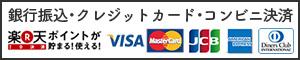 銀行振込・各種クレジットカードOK