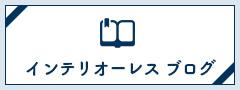 インテリオーレスのブログ