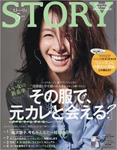 STORY(ストーリィ)5月号